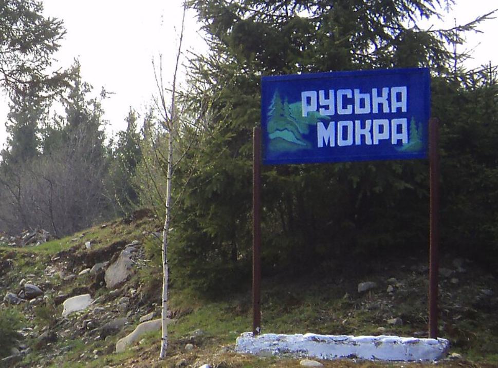 Село Русская Мокрая на Закарпатье